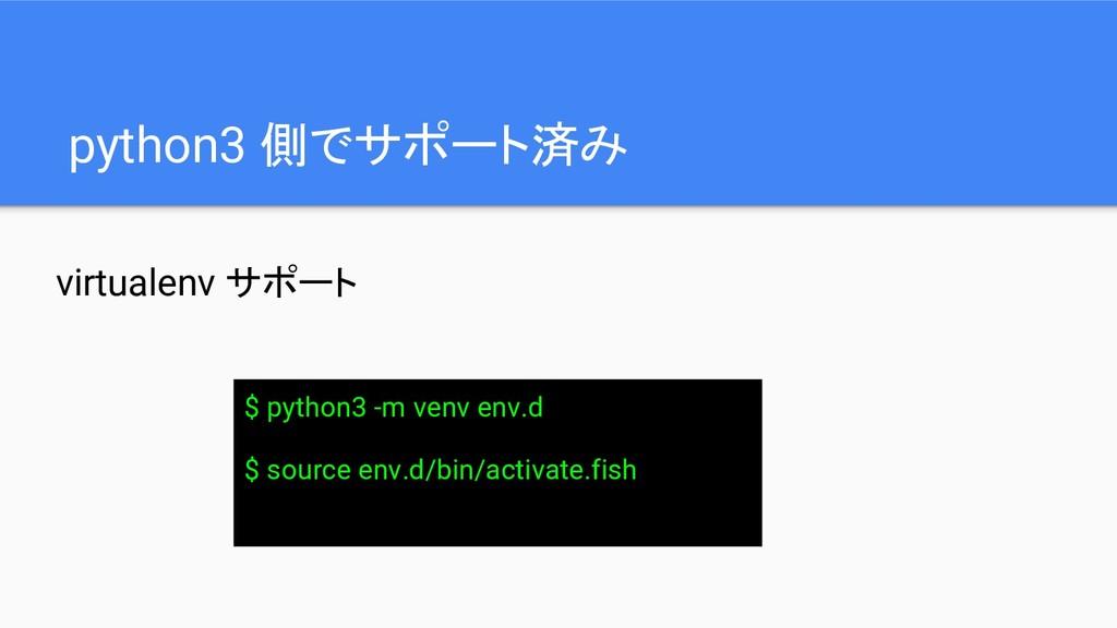 python3 側でサポート済み $ python3 -m venv env.d $ sour...