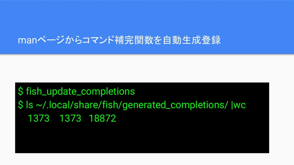 manページからコマンド補完関数を自動生成登録 fish_update_completions...