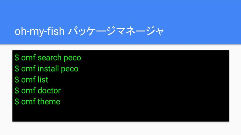 oh-my-fish パッケージマネージャ $ omf search peco $ omf i...