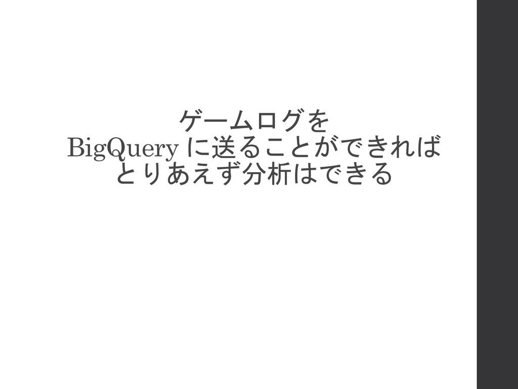 ゲームログを BigQuery に送ることができれば とりあえず分析はできる