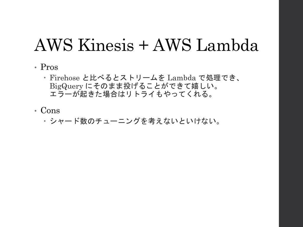 AWS Kinesis + AWS Lambda • Pros – Firehose と比べる...