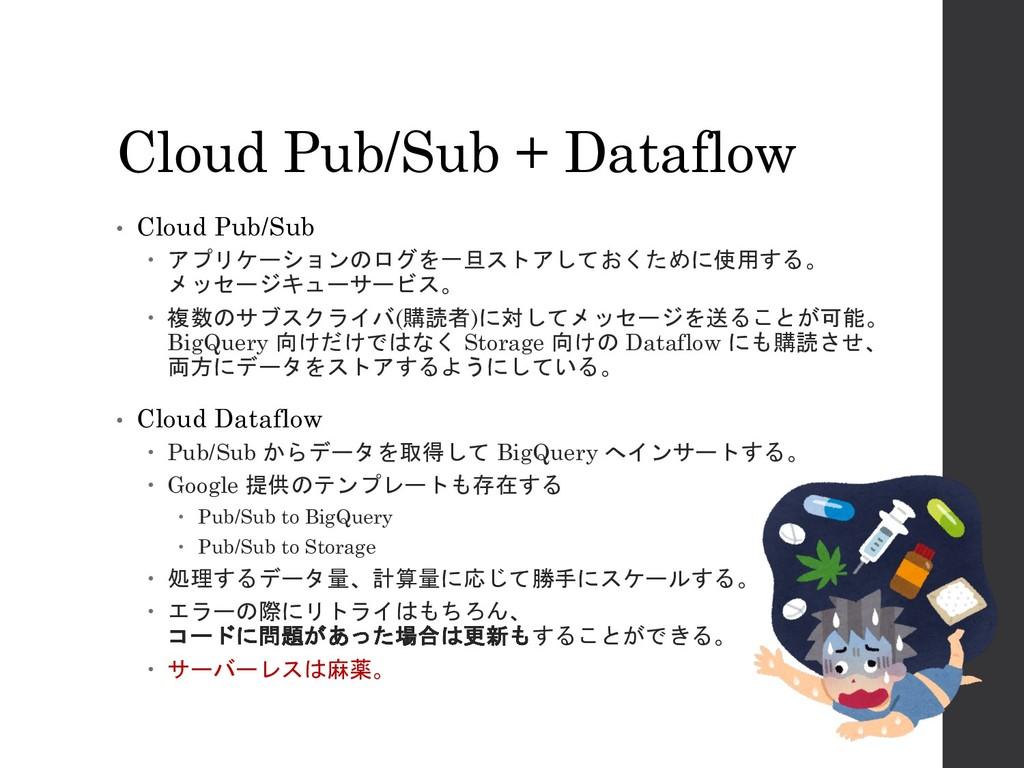 Cloud Pub/Sub + Dataflow • Cloud Pub/Sub – アプリケ...