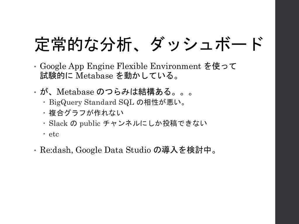 定常的な分析、ダッシュボード • Google App Engine Flexible Env...