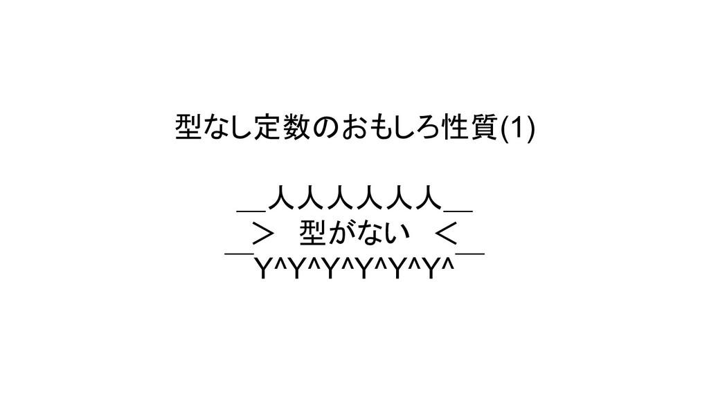 型なし定数のおもしろ性質(1) _人人人人人人_ > 型がない <  ̄Y^Y^Y^Y^Y^Y^ ̄