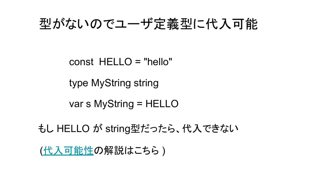 "const HELLO = ""hello"" type MyString string var ..."