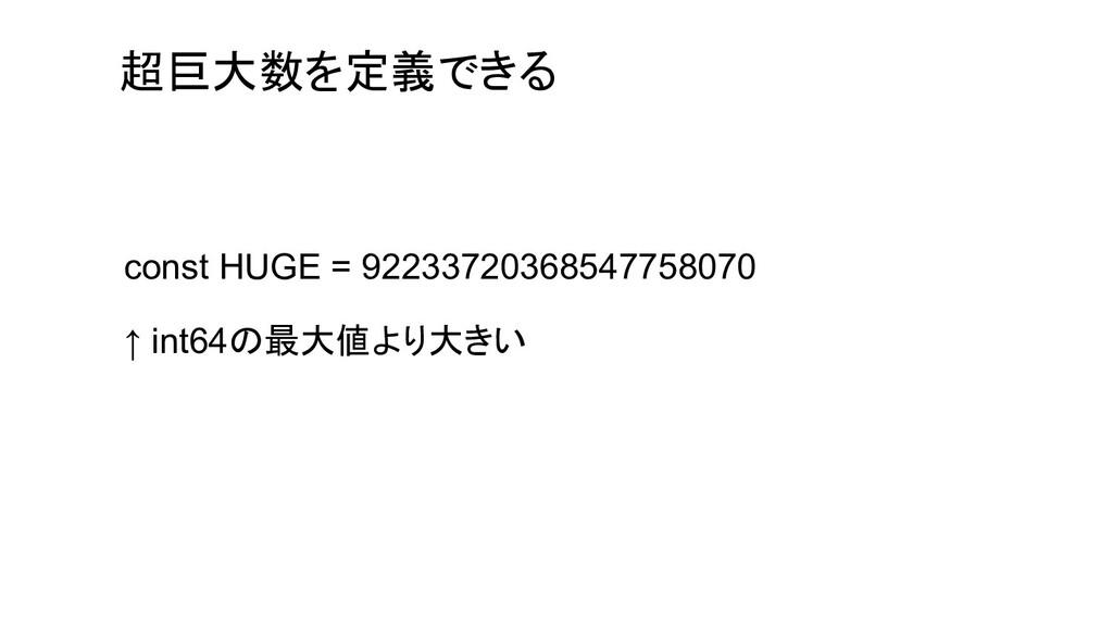 超巨大数を定義できる const HUGE = 92233720368547758070 ↑ ...