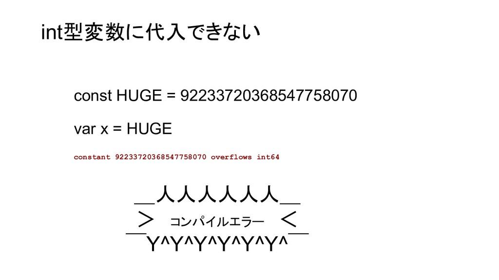 int型変数に代入できない const HUGE = 92233720368547758070...
