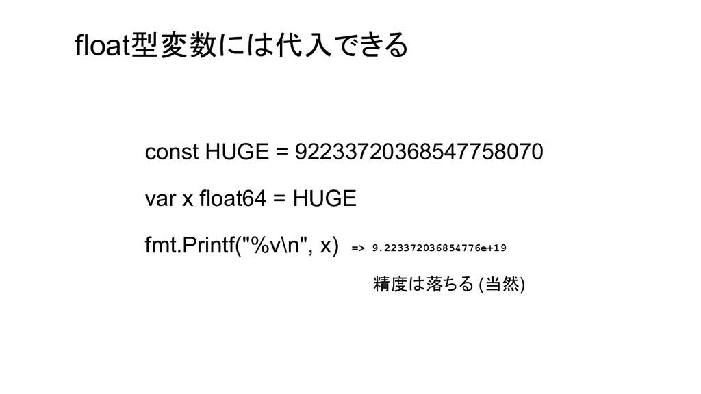 float型変数には代入できる const HUGE = 922337203685477580...