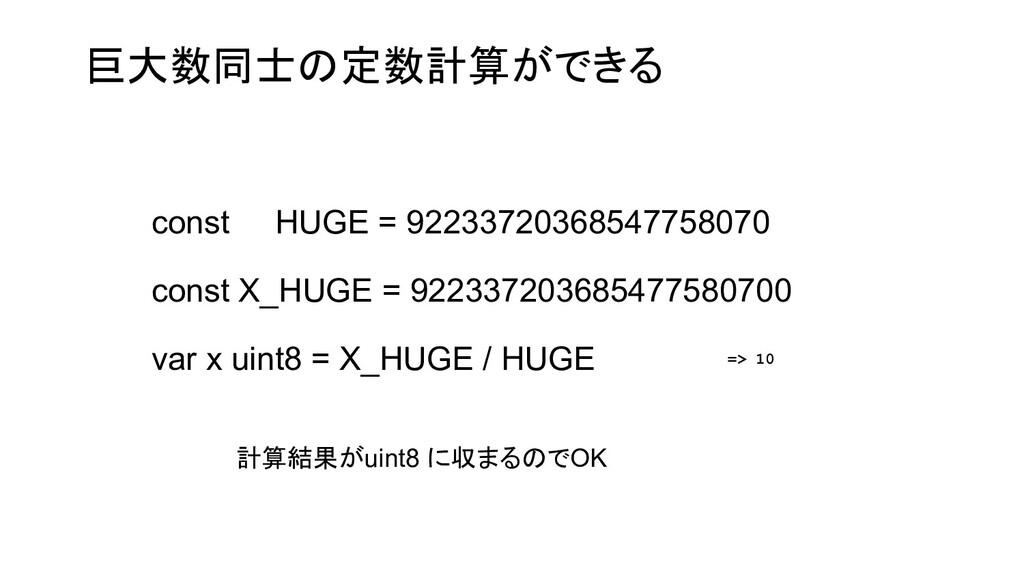 巨大数同士の定数計算ができる const HUGE = 9223372036854775807...