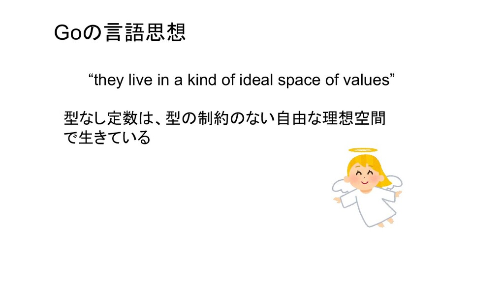 """Goの言語思想 """"they live in a kind of ideal space of ..."""