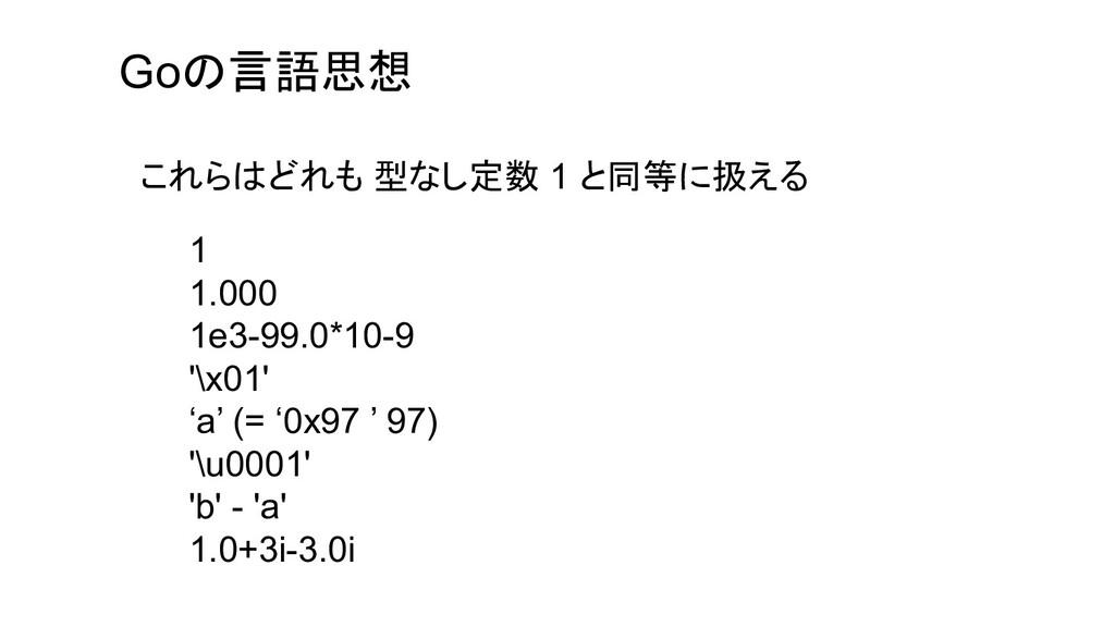 Goの言語思想 1 1.000 1e3-99.0*10-9 '\x01' 'a' (= '0x...