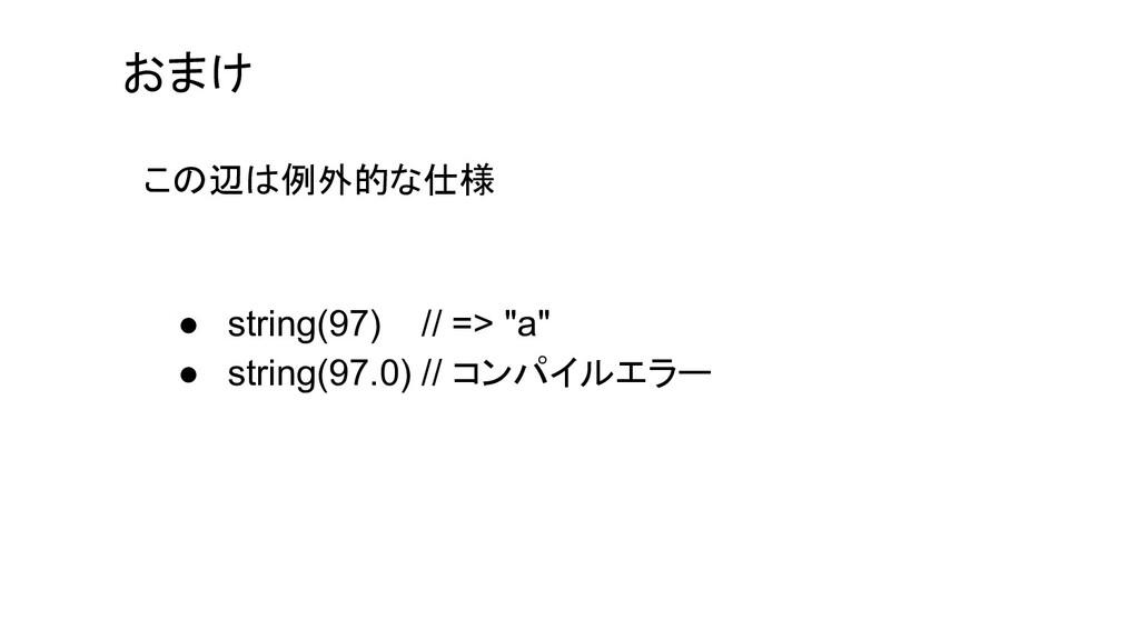 """おまけ この辺は例外的な仕様 ● string(97) // => """"a"""" ● string(..."""