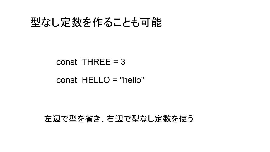 """型なし定数を作ることも可能 const THREE = 3 const HELLO = """"he..."""