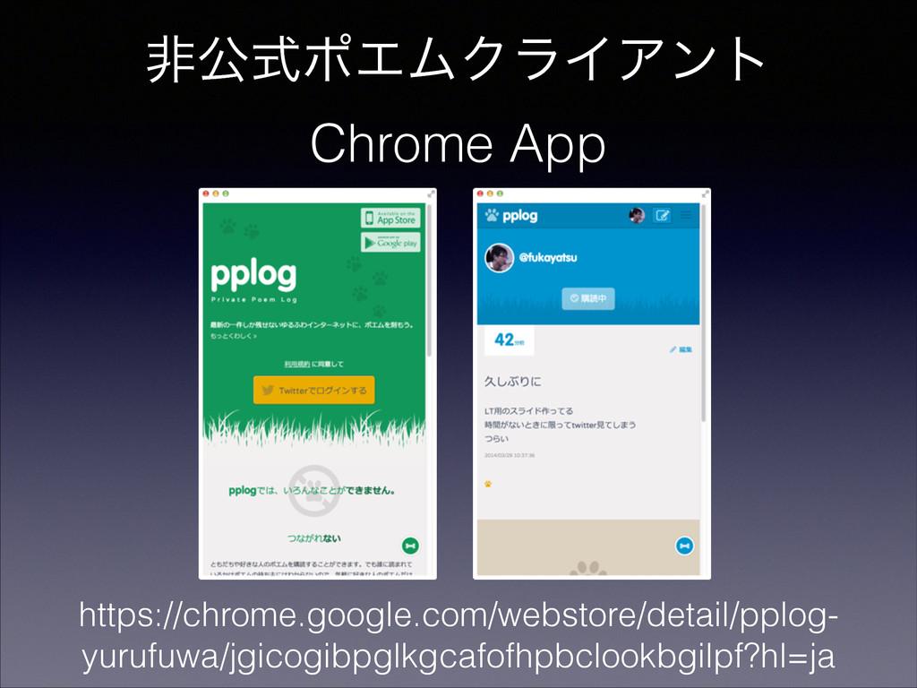ඇެࣜϙΤϜΫϥΠΞϯτ Chrome App https://chrome.google.c...