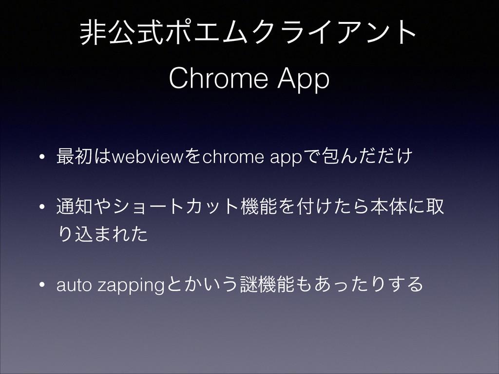ඇެࣜϙΤϜΫϥΠΞϯτ Chrome App • ࠷ॳwebviewΛchrome app...