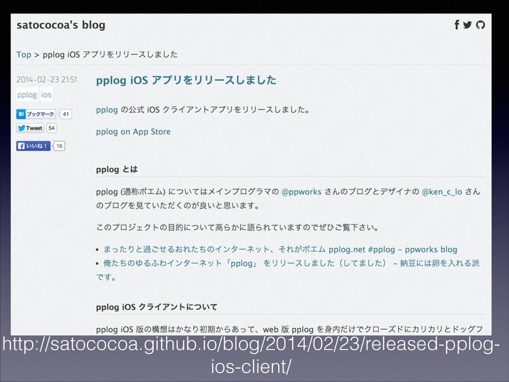 http://satococoa.github.io/blog/2014/02/23/rele...