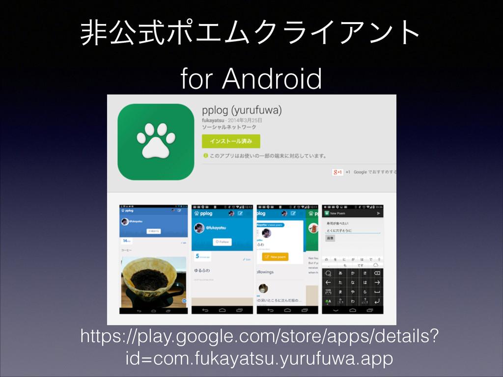 ඇެࣜϙΤϜΫϥΠΞϯτ for Android https://play.google.co...
