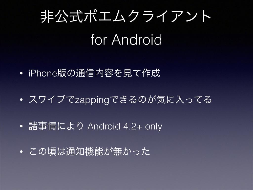 ඇެࣜϙΤϜΫϥΠΞϯτ for Android • iPhone൛ͷ௨৴༰Λݟͯ࡞ • ...