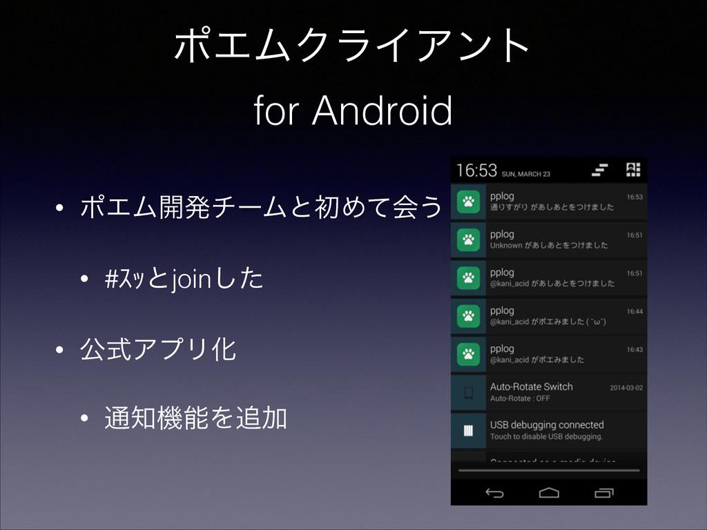 ϙΤϜΫϥΠΞϯτ for Android • ϙΤϜ։ൃνʔϜͱॳΊͯձ͏ • #ţŕͱjo...
