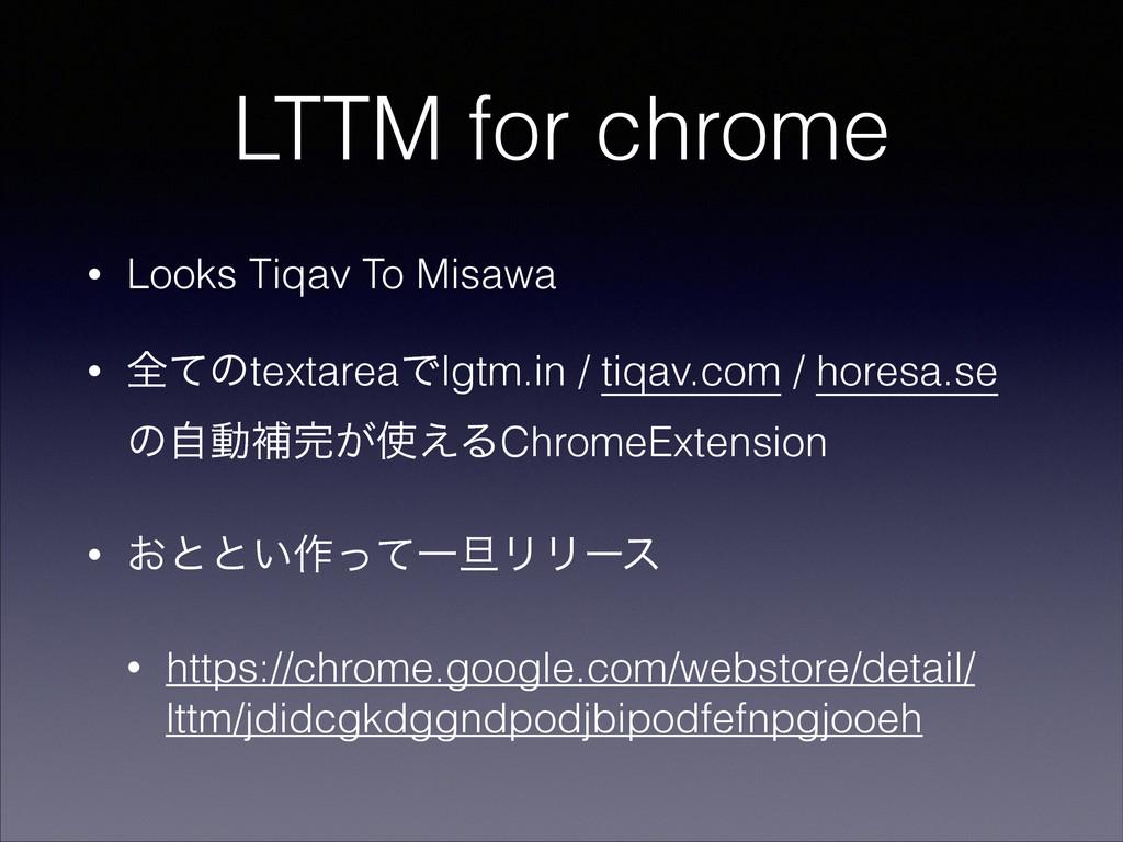 LTTM for chrome • Looks Tiqav To Misawa • શͯͷte...