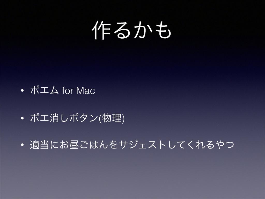 ࡞Δ͔ • ϙΤϜ for Mac • ϙΤফ͠Ϙλϯ(ཧ) • దʹ͓ன͝ΜΛαδΣ...