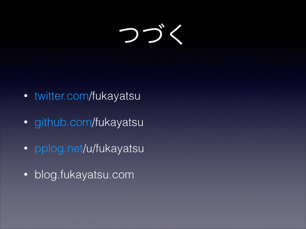 ͭͮ͘ • twitter.com/fukayatsu • github.com/fukaya...