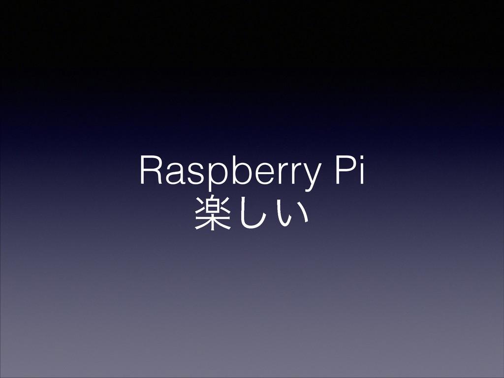 Raspberry Pi ָ͍͠