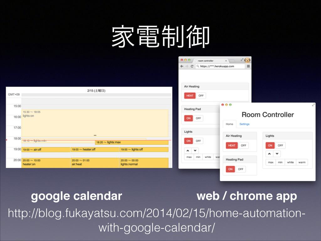Ոి੍ޚ http://blog.fukayatsu.com/2014/02/15/home-...