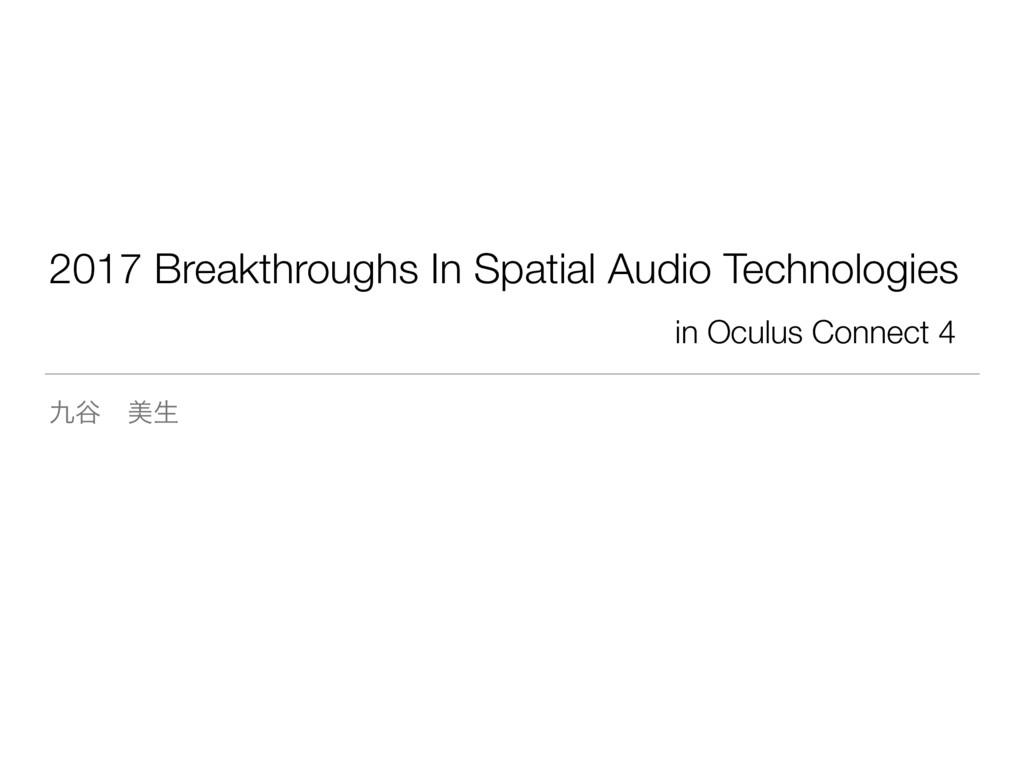 2017 Breakthroughs In Spatial Audio Technologie...