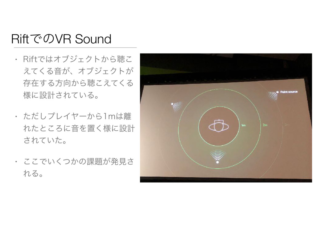 RiftͰͷVR Sound • 3JGUͰΦϒδΣΫτ͔Βௌ͜ ͑ͯ͘ΔԻ͕ɺΦϒδΣΫτ...