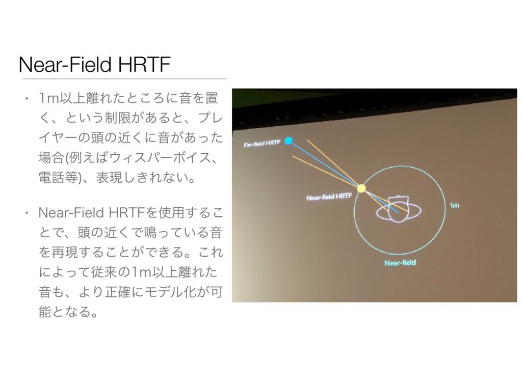 Near-Field HRTF • NҎ্Εͨͱ͜ΖʹԻΛஔ ͘ɺͱ͍͏੍ݶ͕͋ΔͱɺϓϨ...