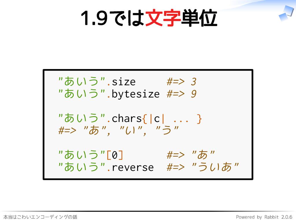 本当はこわいエンコーディングの話 Powered by Rabbit 2.0.6 1.9では文...