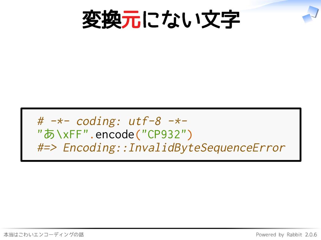 本当はこわいエンコーディングの話 Powered by Rabbit 2.0.6 変換元にない...