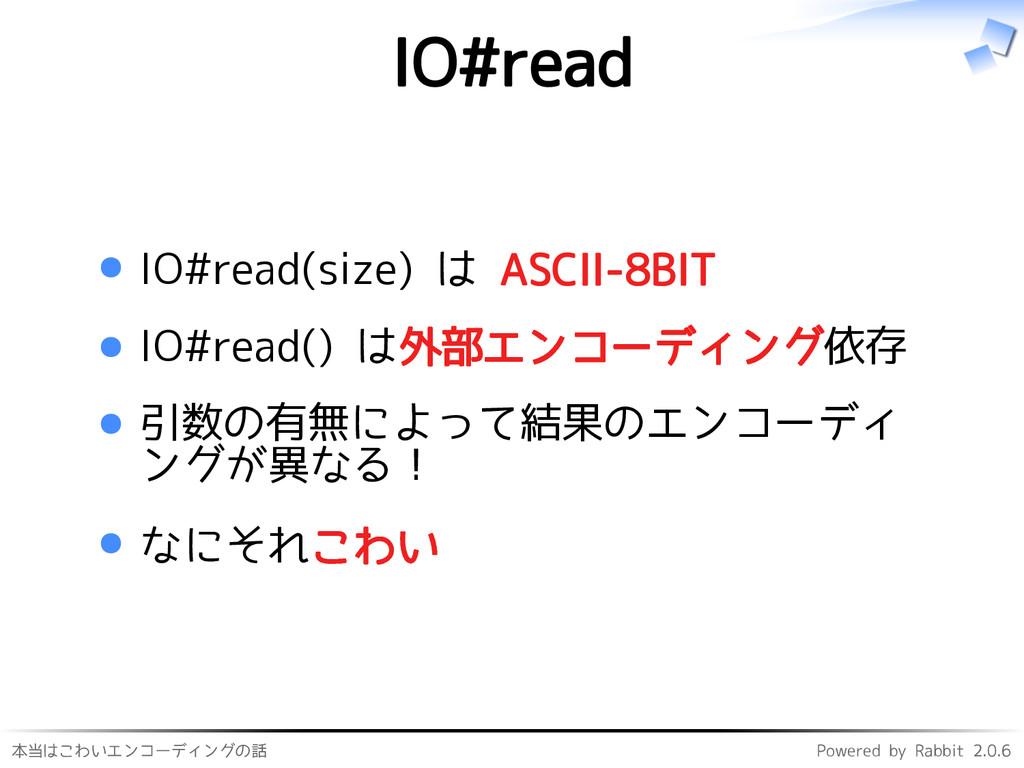 本当はこわいエンコーディングの話 Powered by Rabbit 2.0.6 IO#rea...