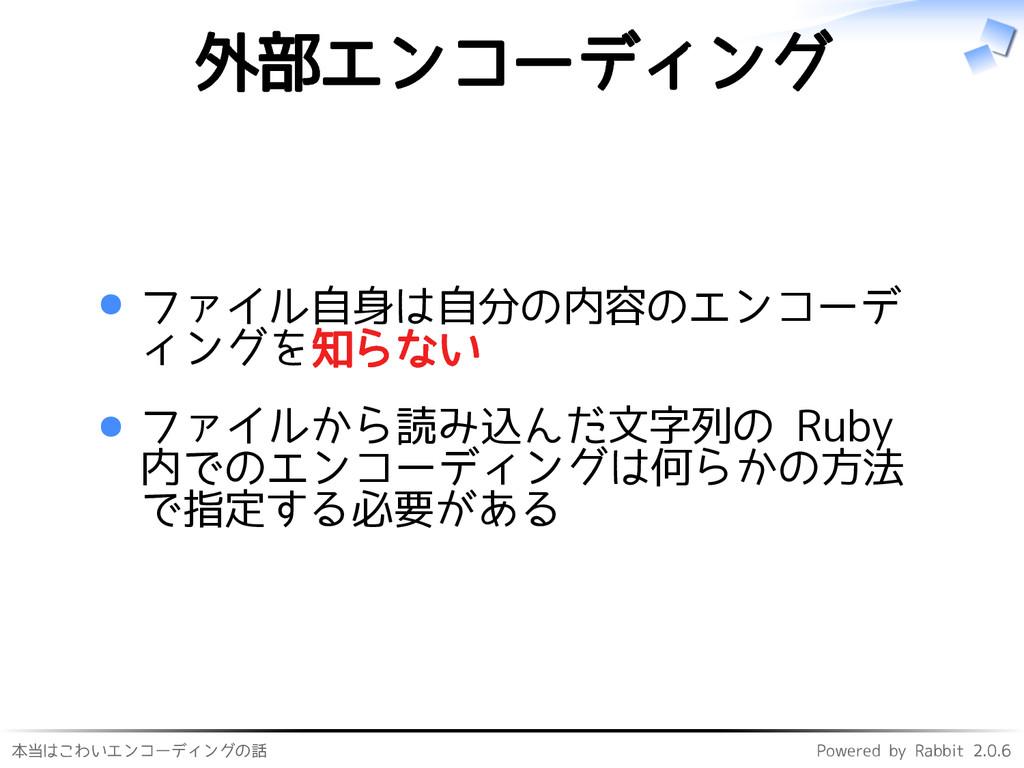 本当はこわいエンコーディングの話 Powered by Rabbit 2.0.6 外部エンコー...