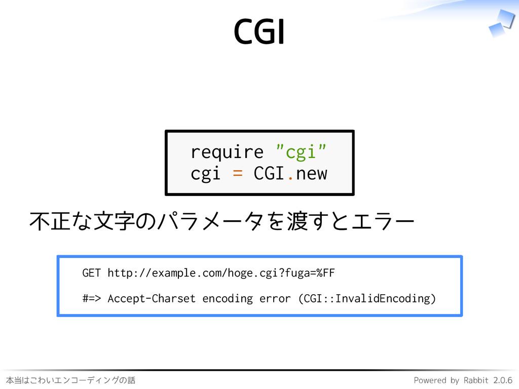 本当はこわいエンコーディングの話 Powered by Rabbit 2.0.6 CGI re...