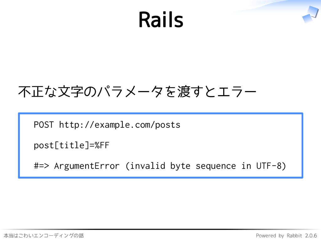 本当はこわいエンコーディングの話 Powered by Rabbit 2.0.6 Rails ...
