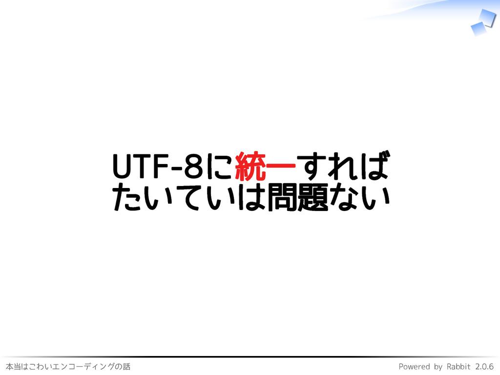 本当はこわいエンコーディングの話 Powered by Rabbit 2.0.6 UTF-8に...