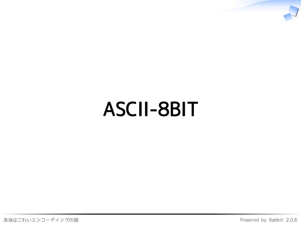 本当はこわいエンコーディングの話 Powered by Rabbit 2.0.6 ASCII-...