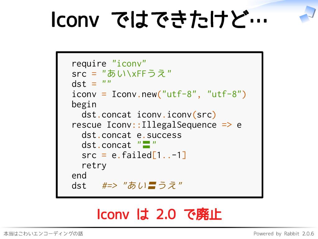 本当はこわいエンコーディングの話 Powered by Rabbit 2.0.6 Iconv ...