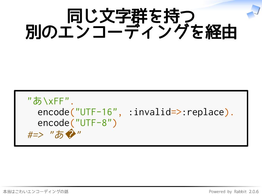 本当はこわいエンコーディングの話 Powered by Rabbit 2.0.6 同じ文字群を...