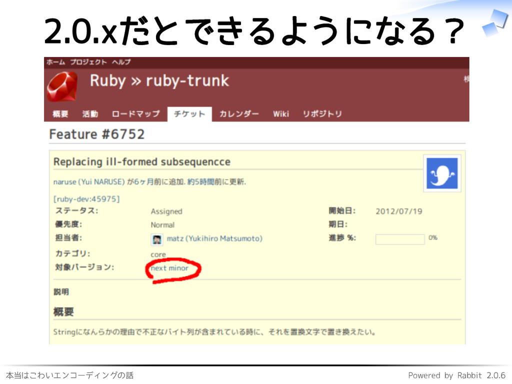 本当はこわいエンコーディングの話 Powered by Rabbit 2.0.6 2.0.xだ...