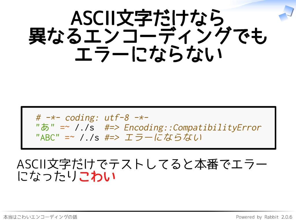 本当はこわいエンコーディングの話 Powered by Rabbit 2.0.6 ASCII文...