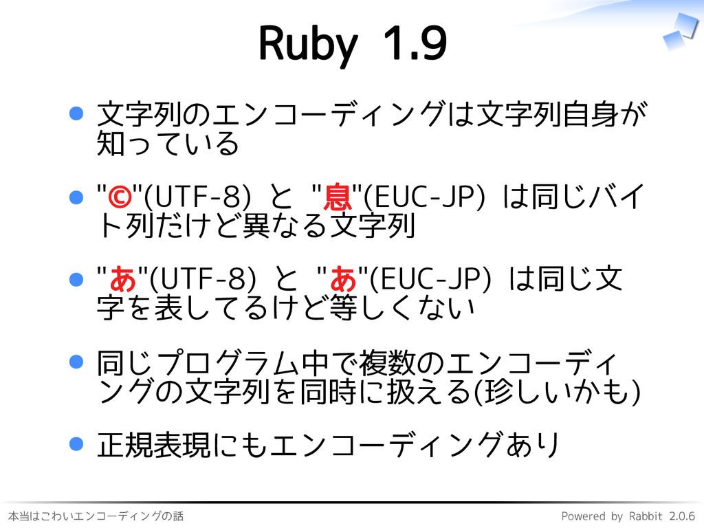 本当はこわいエンコーディングの話 Powered by Rabbit 2.0.6 Ruby 1...