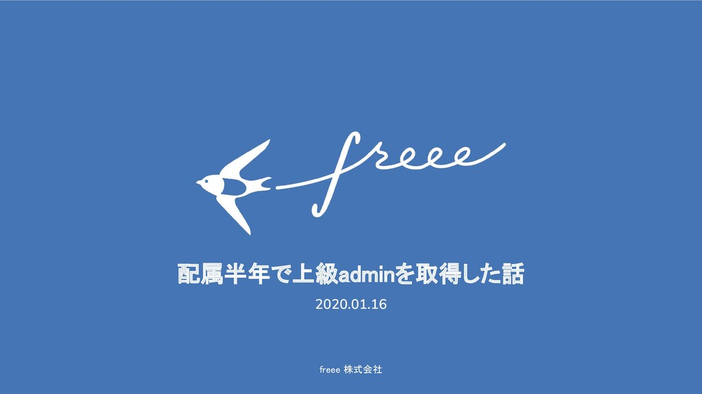 freee 株式会社 配属半年で上級adminを取得した話 2020.01.16