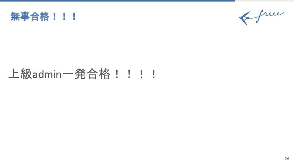 26 無事合格!!! 上級admin一発合格!!!!