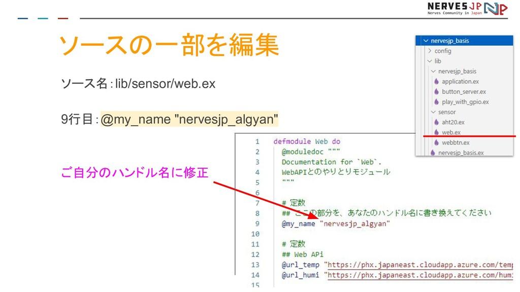 """ソースの一部を編集 ソース名:lib/sensor/web.ex 9行目:@my_name """"..."""