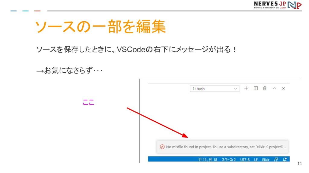 ソースの一部を編集 ソースを保存したときに、VSCodeの右下にメッセージが出る! →お気にな...