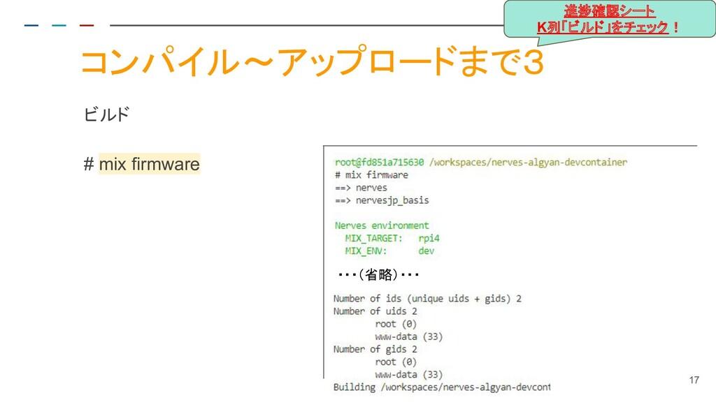 コンパイル~アップロードまで3 ビルド # mix firmware 17 ・・・(省略)・・...