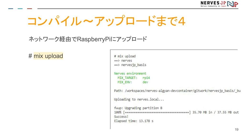 コンパイル~アップロードまで4 ネットワーク経由でRaspberryPiにアップロード # m...